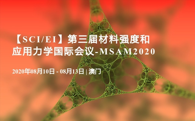 【SCI/EI】第三届材料强度和应用力学国际会议-MSAM2020