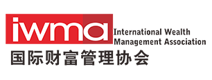 IWMA国际财富管理协会