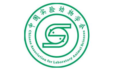 中国实验动物学会中医药实验动物专业委员会
