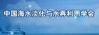 中国海水淡化与水再利学会