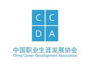 CCDA中国职业生涯发展协会