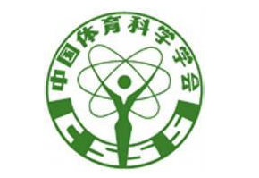 北京体育科学学会
