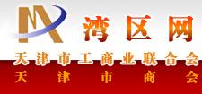 天津市工商联