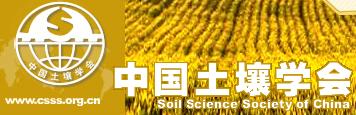 中国土壤学会青年工作委员会