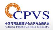 中国可再生能源学会光电专业委员会