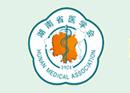湖南省医学会消化病学专业委员会