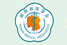 湖南省医学会消化内镜学专业委员会