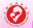 深圳市罗湖区妇幼保健院