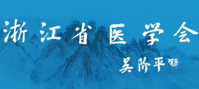 浙江省医学会儿科学分会