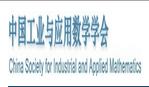中国工业与应用数学学会复杂系统与复杂网络专业委员会