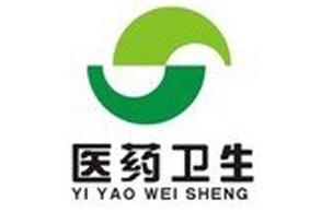 中国医药卫生研究会