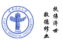 首都医科大学全科医学与继续教育学院