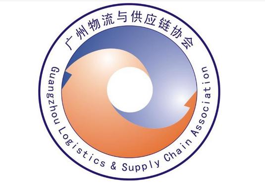 :广东省物流与供应链学会