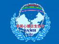 中国心理学卫生协会青少年心理卫生专业委员会