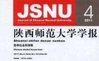 陕西师范大学学报编辑部