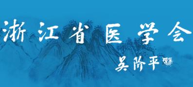 浙江省医学会麻醉学分会