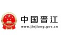 晋江市人民政府