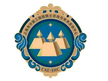 上海市中国工程院院士咨询与学术活动中心