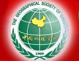 中国地理学会人文地理专业委员会