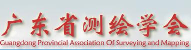 广东省测绘学会