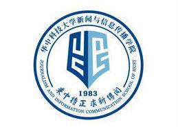 中国华中科技大学新闻与信息传播学院