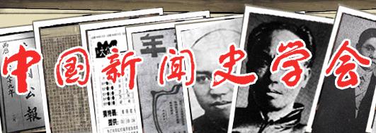 中国新闻史学会