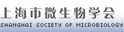 上海市微生物学会临床微生物学专业委员会