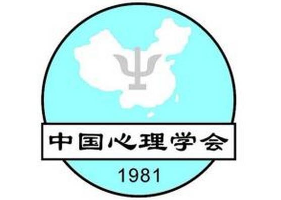 中国心理学会社区心理学专业委员会