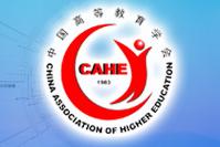中国高等教育学会院校研究分会