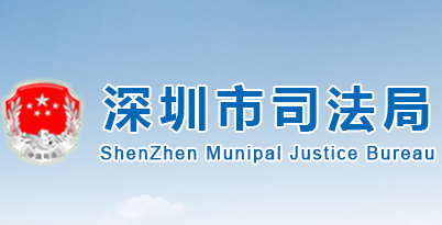 圳市司法局