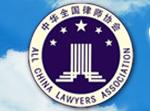 中华全国律师协会经济专业委员会