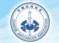 中国抗癌协会甲状腺专业委员会