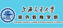 上海交通大学海外教育学院 复旦大学城市与区域发展研究中心