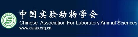 云南省实验动物产业技术创新战略联盟和中国实验动物学会灵长类专业委员会
