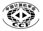 中国计算机学会计算机应用专委会