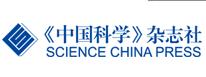 《中国科学》杂志社