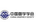 中国图学学会