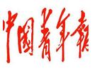 中国青年报社