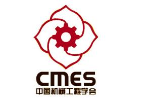 中国机械工程学会及其焊接分会