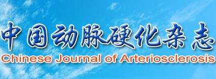 《中国动脉硬化杂志》编辑部