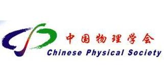 中国物理学会半导体物理专业委员会