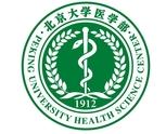 北京大学医学部心血管内科学系