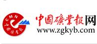 中国矿业报社
