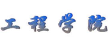 中国地质大学(武汉)工程学院