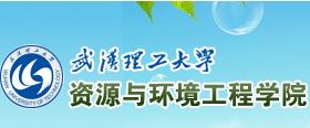 武汉理工大学资源与环境工程学院