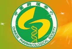 中国药理学会教学与科普专业委员会