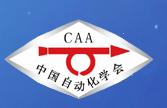 中国自动化学会教育工作委员会