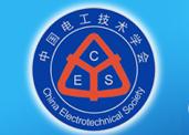 中国电工技术学会电池专业委员会