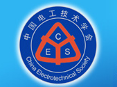 中国电工技术学会氢能发电装置专业委员会