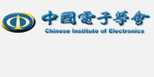 中国电子学会化学与物理电源技术分会